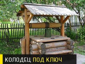 Колодцы в СПб